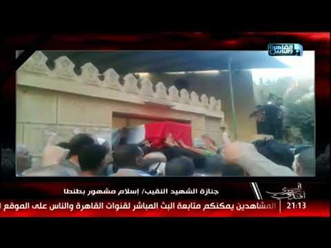 المصرى أفندى | جنازة الشهيد البطل النقيب #إسلام_مشهور بطنطا