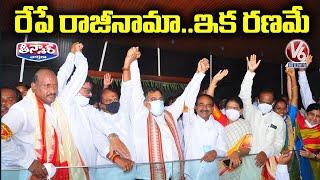 రేపే రాజీనామా.. ఇక రణమే | Tarun Chugh, BJP Leaders Meets Etela Rajender | V6 Teenmaar - V6NEWSTELUGU