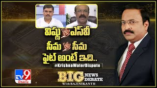 Big News Big Debate : విష్ణు Vs SV సీమ వర్సెస్ సీమ ఫైట్ అంటే ఇది.. || Rajinikanth TV9 - TV9