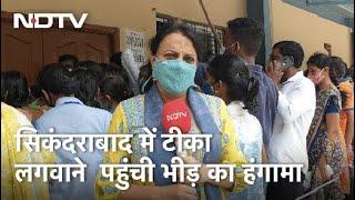 Telangana के 5 जिलों में Covid के बढ़ते Case के बीच टीके की भारी किल्लत, बता रही हैं Uma Sudhir - NDTVINDIA