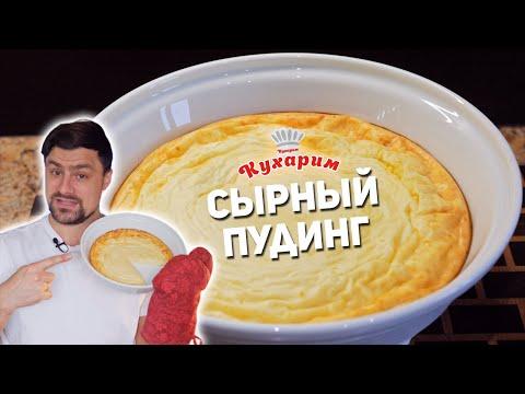 ШИКАРНЫЙ ВОЗДУШНЫЙ РЕЦЕПТ: Сырный пудинг