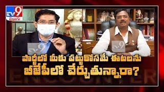 పార్టీలో పట్టుకోసమే ఇదంతా చేస్తున్నారా? : Ex MP Vivek in Encounter with Murali Krishna - TV9 - TV9