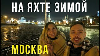 Москва река - ночью на Яхте Radisson, вид на Кремль, цены на деликатесы