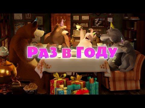 Кадр из мультфильма «Маша и Медведь : Раз в году (серия 44)»