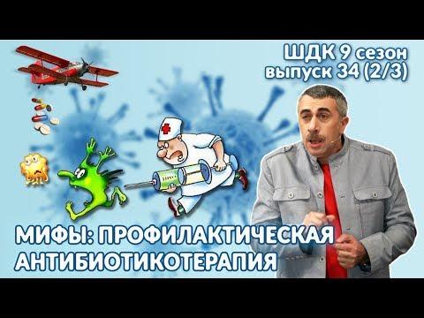 Мифы: профилактическая антибиотикотерапия - Доктор Комаровский