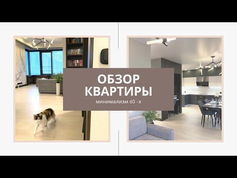 Самый быстрый ремонт квартиры. Дизайн интерьера Минимализм.