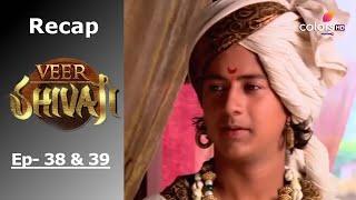 Veer Shivaji - वीर शिवाजी - Episode -38 & 39 - Recap - COLORSTV