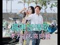 [首播]李方宜&高向鵬 - 楓港戀情歌 MV (11.20發行)