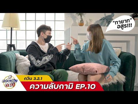 #ความลับกามิ-ep.10-กวิน-เธอมัน