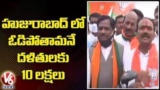 BJP Leader's Etela Rajender And Vivek Venkataswamy Slams CM KCR | Huzurabad Bypoll | V6 News - V6NEWSTELUGU