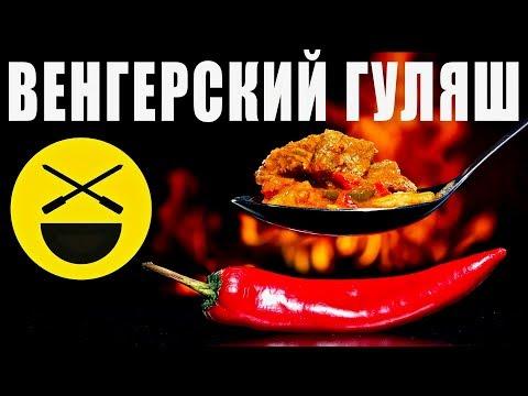 ГУЛЯШ в казане! Все секреты венгерского рецепта! photo