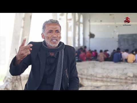قصة مدرسة فجرها الحوثيون وقصفها التحالف ولا زال طلابها يدرسون تحت أنقاضها
