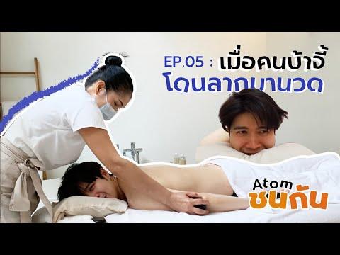 ATOM-ชน-กัน-EP.5-l-เมื่อคนบ้าจ