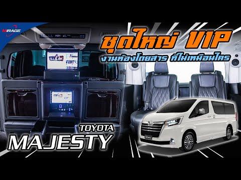Toyota-Majesty-ติดตั้งงาน-Buil