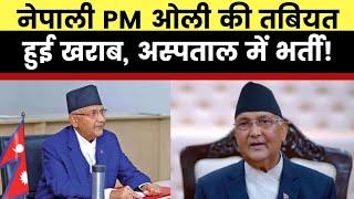 Nepal Prime Minister KP Sharma Oli not well, taken to Hospital after chest painओली की तबीयत हुई खराब - ITVNEWSINDIA