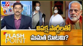ప్రతిపక్ష పార్టీలను ఏకం చేసే పనిలో దీదీ - TV9 - TV9