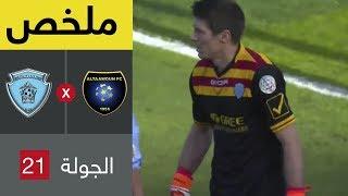 ملخص مباراة التعاون والباطن - دوري كأس الأمير محمد بن سلمان للمحترفين