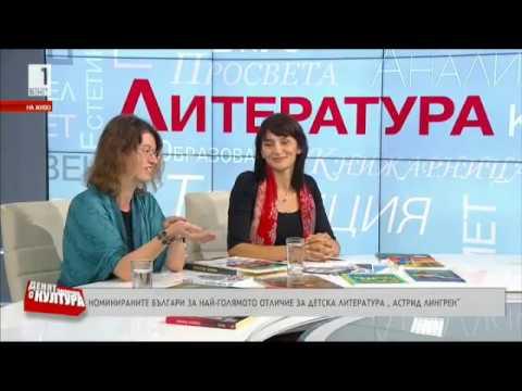 """Номинациите за """"Астрид Линдгрен"""" 2017 - Вал Стоева и Юлка в """"Денят започва с култура"""""""
