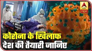 How prepared is India to combat Coronavirus? - ABPNEWSTV
