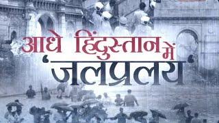 देखिये भारत में सैलाब से तांडव की भयानक तस्वीर, Delhi से लेकर Maharashtra में पानी का तांडव ! - ITVNEWSINDIA