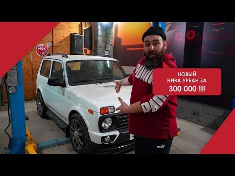 Новая LADA NIVA URBAN за 300 000 рублей!