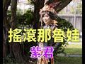 [首播] 紫君 - 搖滾那魯娃 MV