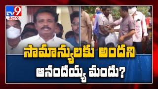 Anandayya medicine : సామాన్యులకు అందని ఆనందయ్య మందు - TV9 - TV9