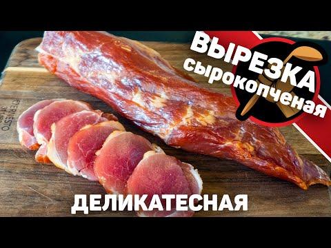 Сырокопченая вырезка. Деликатесное сырокопченое мясо. Как приготовить свиную вырезку.