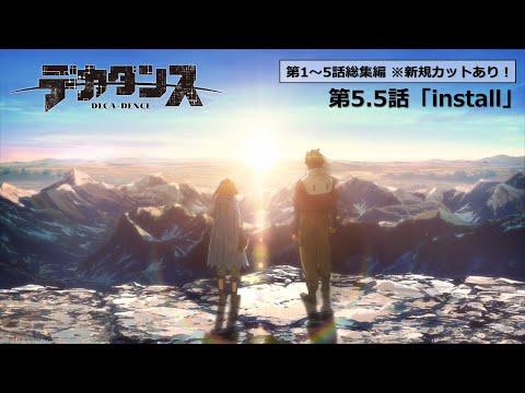 TVアニメ『デカダンス』第5.5話「install」 ※第1~5話総集編 ※新規カットあり!
