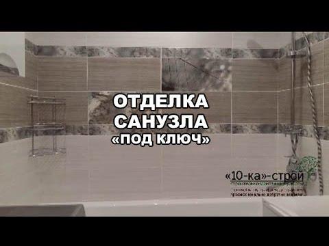 Ремонт ванной Томск а67