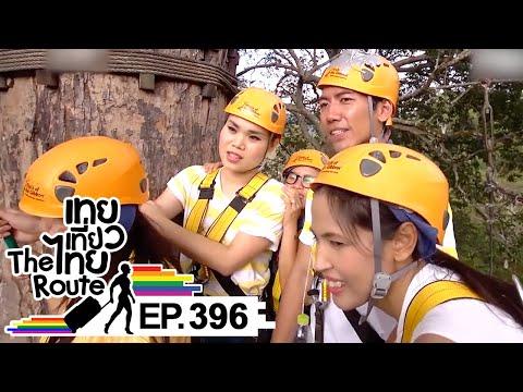 เทยเที่ยวไทย The Route | ตอน 396 | รวมความตลกของทีมงานกับเรื่องเล่าขำๆ ของพิธีกร