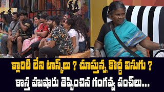 Bigg Boss Telugu 4 | Episode 3 Highlights || BB4 Review | Gangavva | Nagarjuna Akkineni | BiggBoss4 - IGTELUGU