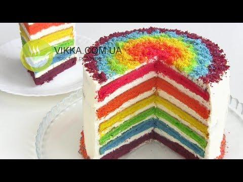 Торт » РАДУГА» /Простой и Очень вкусный