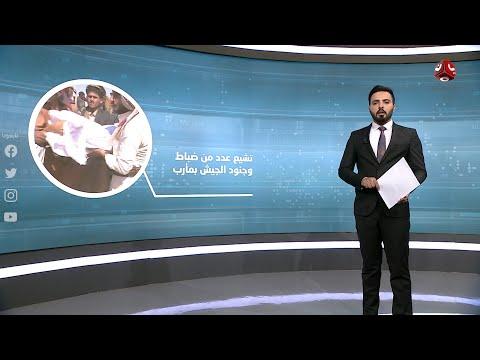 موجز الاخبار | 29 - 10 - 2020 | تقديم هشام الزيادي | يمن شباب