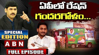 Special Edition On Ration Door Delivery Problems In AP || ABN Telugu - ABNTELUGUTV