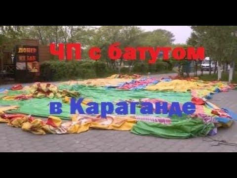 Трагедия на батуте в Караганде: за жизни еще двоих детей борются врачи