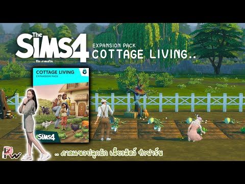 The-Sims-4-|-COTTAGE-LIVING-(E