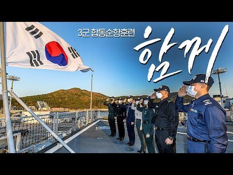 함께, 3군 합동순항훈련 | 대한민국 국방부