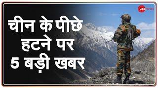 LAC पर Chinese Soldiers के पीछे हटने से जुड़ी 5 बड़ी ख़बरें | India Vs China | India China Dispute - ZEENEWS