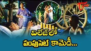 విలేజ్ లో పంపుసెట్టు కామెడీ | Ultimate Telugu Movie Scene | TeluguOne - TELUGUONE