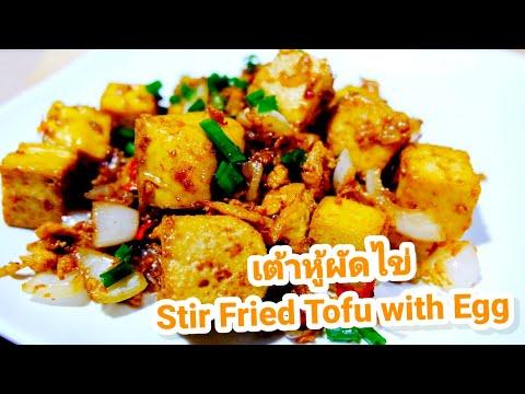 เต้าหู้ผัดไข่-Stir-Fried-Tofu-