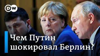 Как Путин ужаснул