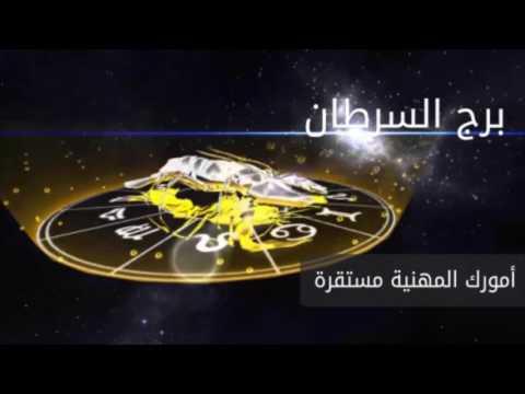 بالفيديو..حظك اليوم : برج الدلو: لا تيأس الحظ حليفك