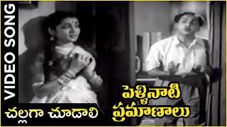 Pellinati Pramanalu Movie Songs | Challaga Chudali |  ANR | Jamuna | Telugu Old Hit Songs - RAJSHRITELUGU