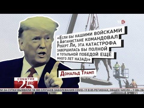 Трамп осудил снос памятника генералу конфедератов Ли. Великий перепост