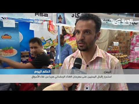 استمرار إقبال اليمنيين على مهرجان الغذاء الرمضاني هربا من غلاء الأسواق