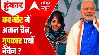 PM Modi's plan for Jbackslashu0026K and Mehbooba Mufti's Pakistan connection | Hoonkar (23 June, 2021) - ABPNEWSTV