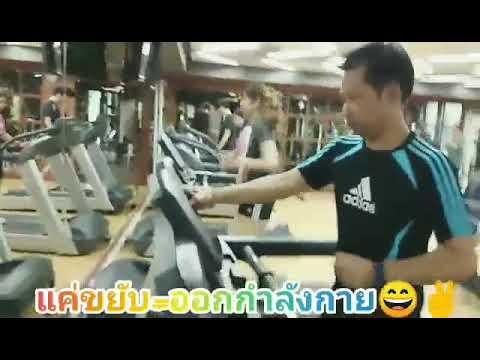 แค่ขยับ=ออกกำลังกาย