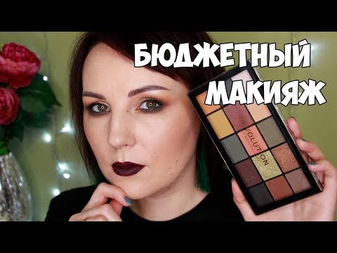 ВЕЧЕРНИЙ МАКИЯЖ ЗА 7$ | ПАЛЕТКА Makeup Revolution Reloaded iconic division