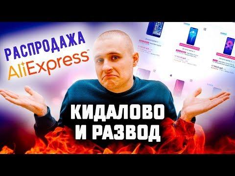 Вся ПРАВДА о Распродаже AliExpress. Разводняк для лохов!